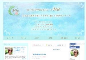 https://ameblo.jp/aroma-mio/entry-12299972985.html